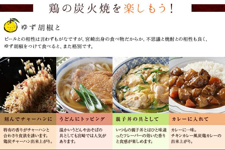 柚子胡椒の香りと焼き鳥の合う他の料理4種類