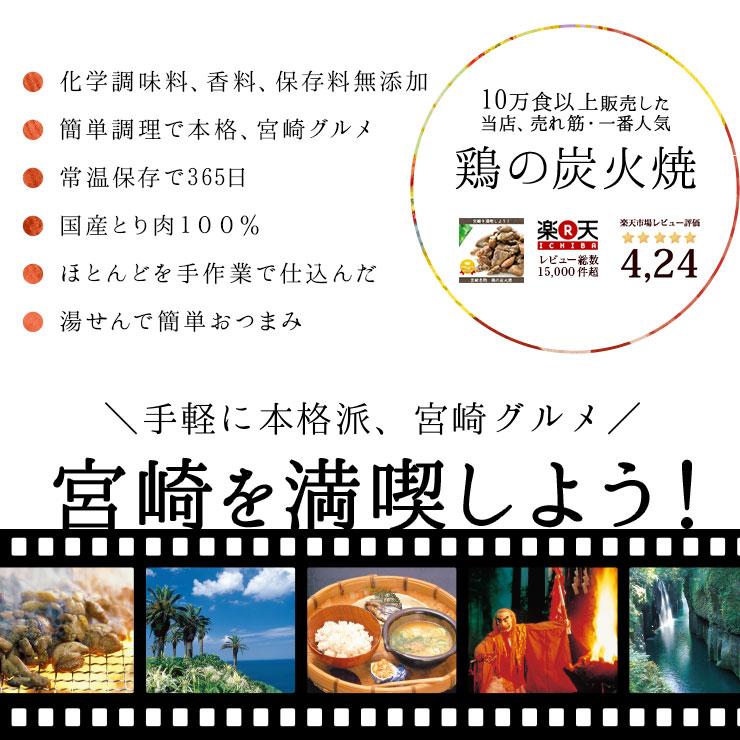 宮崎名物焼き鳥 宮崎に行かずに満喫する 喜ぶ郷土の味メッセージ