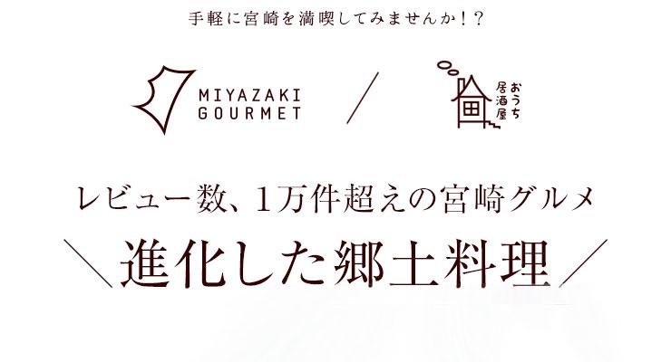 宮崎名物焼き鳥 進化した郷土料理タイトルロゴ