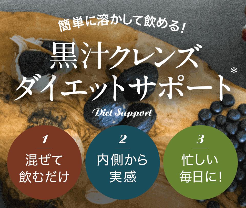 黒汁クレンズ ダイエット