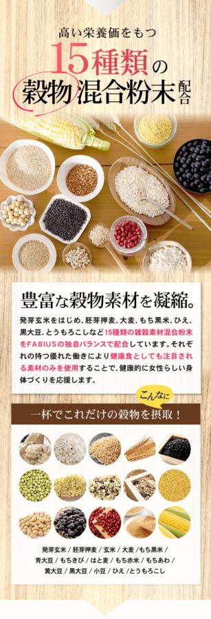 15種の 粉末穀物を 追加