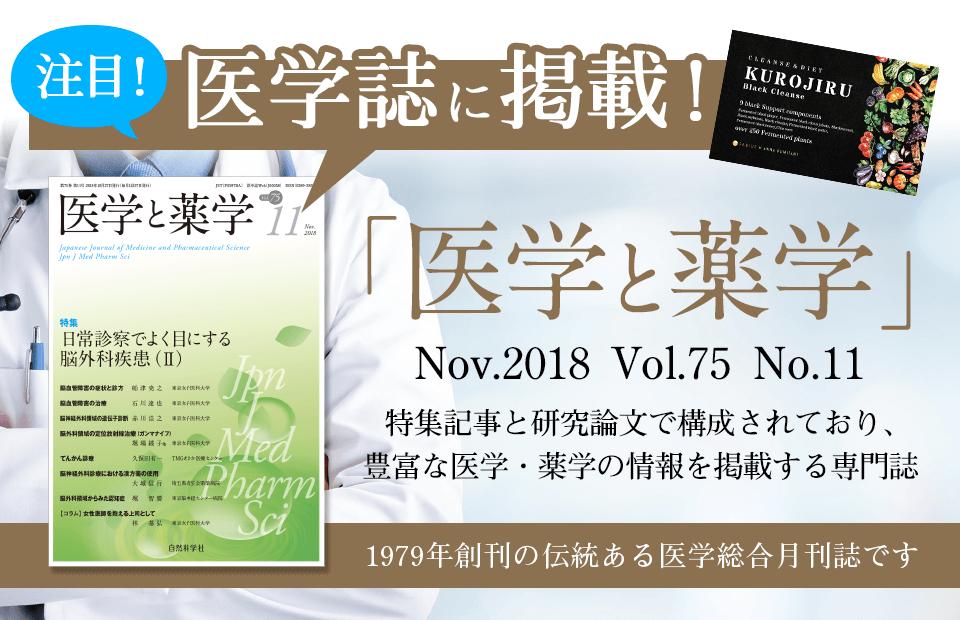 黒汁クレンズ ダイエット 医学雑誌掲載