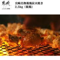 ふるさと納税 宮崎名物親鶏  炭火焼き2.5kg(親鶏)