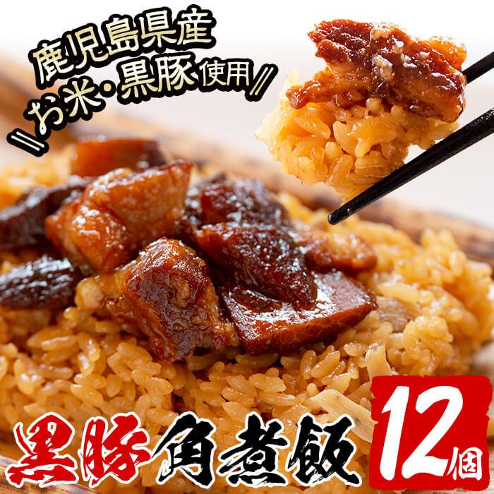 ふるさと納税 鹿児島県産 黒豚  お米を使った 黒豚角煮飯12個